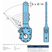 Рычаг тормозной барабанного механизма (трещотка) (пр-во BPW)
